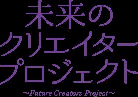 未来のクリエイタープロジェクト
