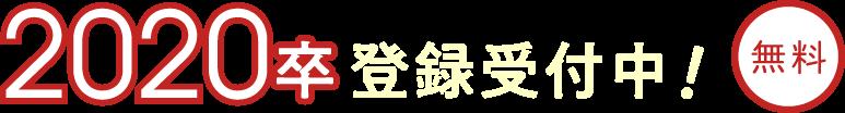 無料 2020卒 登録受付中!