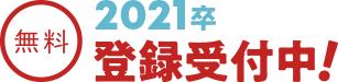 無料 2021卒 登録受付中!