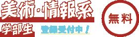 無料 2022卒 登録受付中!