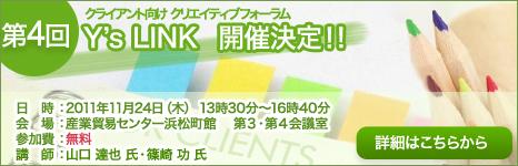 yslink_info4.jpg