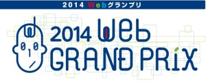 webgrandprix