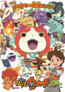 youkai_watch_b2size_0507