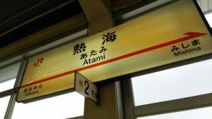 atami3
