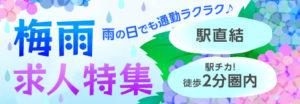 梅雨~雨の日でも通勤ラクラクな求人特集!