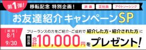 お友達紹介キャンペーンSP
