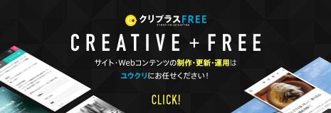 サイト・Webコンテンツの制作・更新・運用は株式会社ユウクリへ!