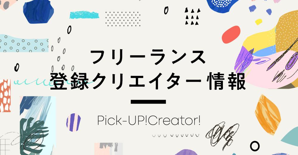 【2019/6】フリーランス登録者のご紹介~Web系~