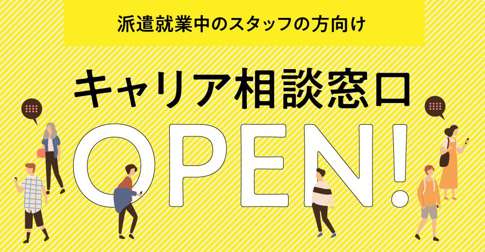【派遣就業中のスタッフの方向け】キャリア相談窓口OPEN!