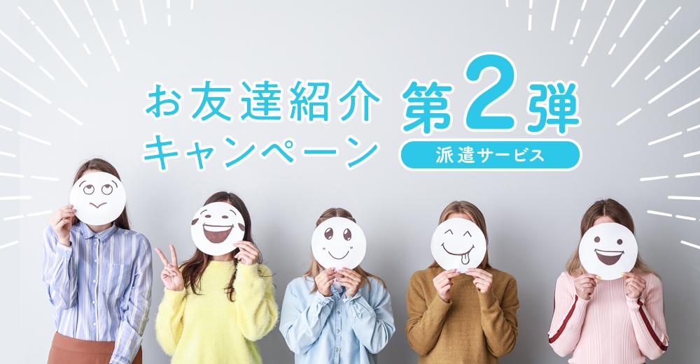<期間限定>友達紹介キャンペーン第2弾【派遣サービス】実施のお知らせ