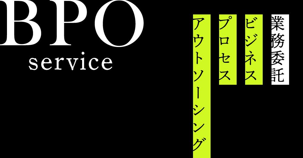 【業務委託】BPOサービスのご紹介