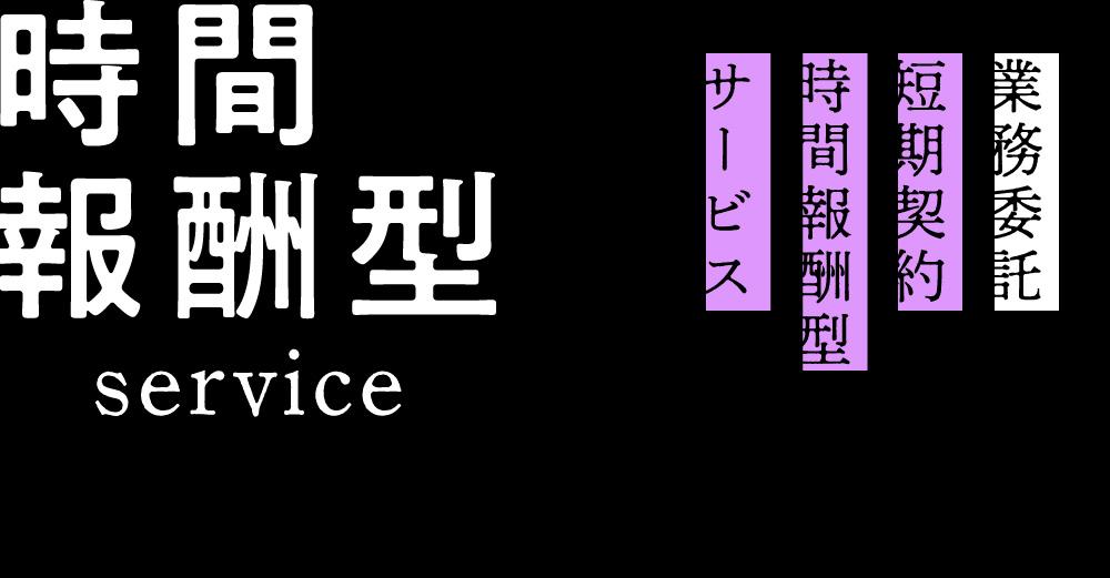 【短期契約/業務委託<時間報酬型>サービス】のご紹介