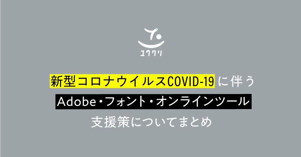 【Adobe/フォント】新型コロナウイルス(COVID-19)拡大に伴うリモートワーク時のライセンスに関して