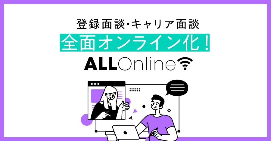 キャリア相談・ご登録面談をすべてオンライン実施化します!