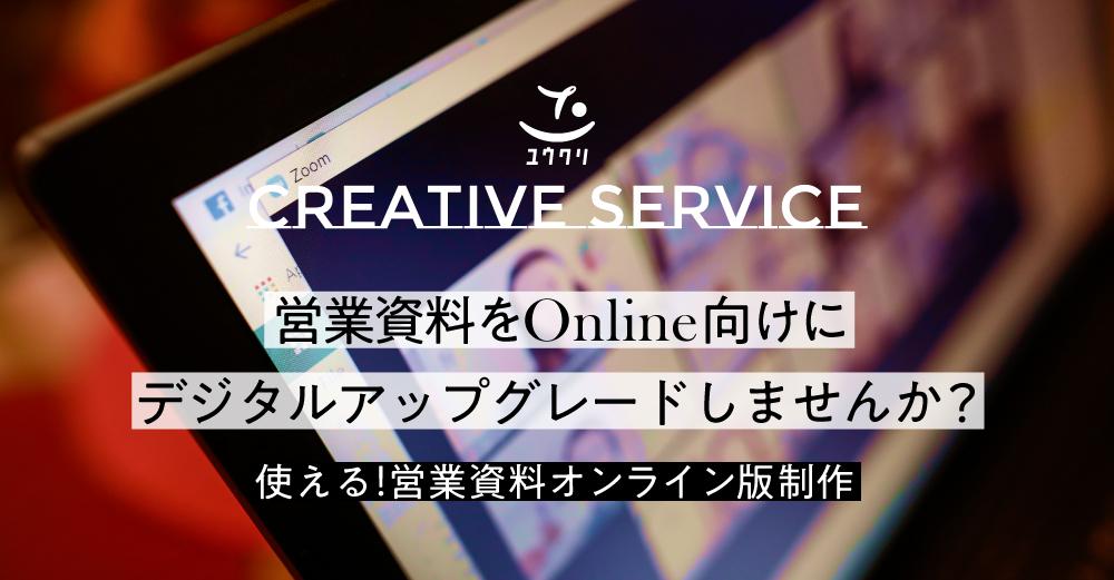 営業資料をOnline営業向けにデジタル資料化しませんか?