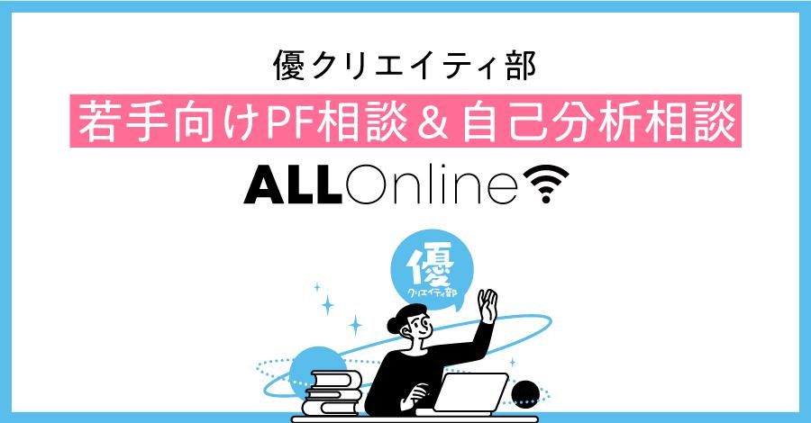 【5月】優クリエイティ部定期開催のお知らせ