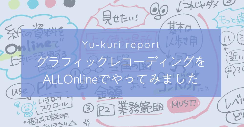 【ユウクリレポート】グラフィックレコーディングをALLオンラインでやってみました