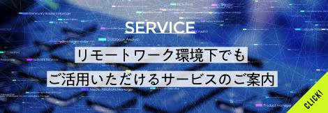 リモートワーク環境でも活用できるユウクリのサービスのご案内