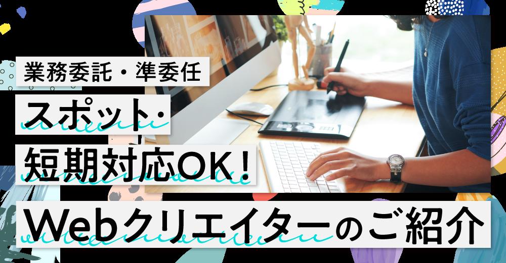 【2020/10】スポット・短期対応OK!Webクリエイターのご紹介【業務委託・準委任】