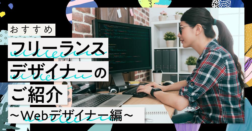 【2020/10】おすすめフリーランスデザイナーのご紹介~Webデザイナー編~
