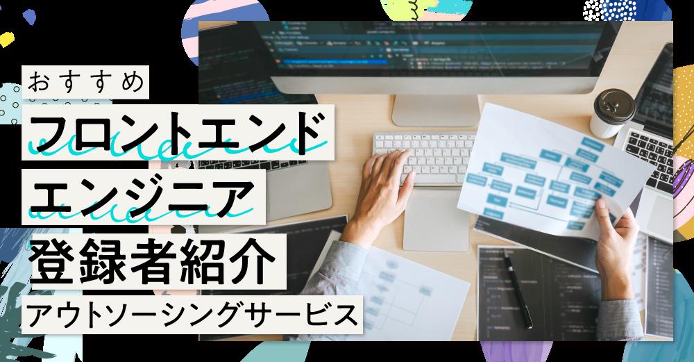 【2020/10】フロントエンドエンジニア登録者紹介~アウトソーシングサービス~