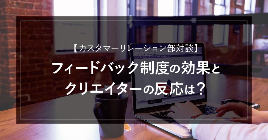 【カスタマーリレーション部対談】フィードバック制度の効果とクリエイターの反応は?