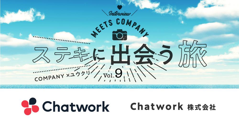 【Meets Company】ステキに出会う旅 Vol.9: Chatwork株式会社