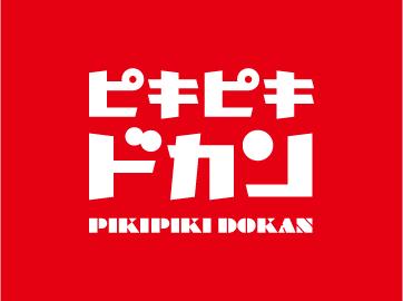 株式会社ピキピキドカン