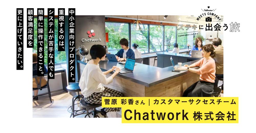 株式会社Chatwork