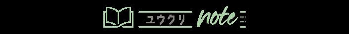 ユウクリnote