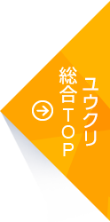 優クリエイト総合TOP
