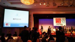 働きがいのある会社ランキング2018を受賞しました!