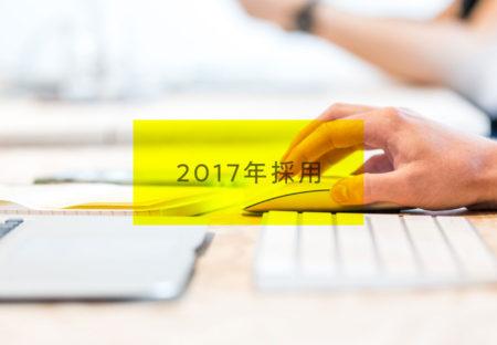 【2017年採用】会社説明会(3月)のスケジュールが決まりました