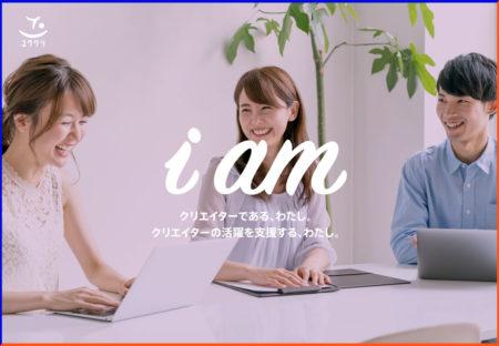 【クリエイター向け】ユウクリ中途採用特設サイトOPEN!