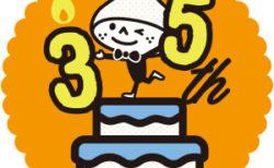 創業35周年を迎えて~代表メッセージ~