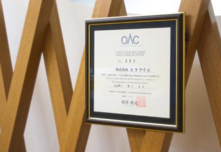 ユウクリは【日本広告制作協会】に入会しました!