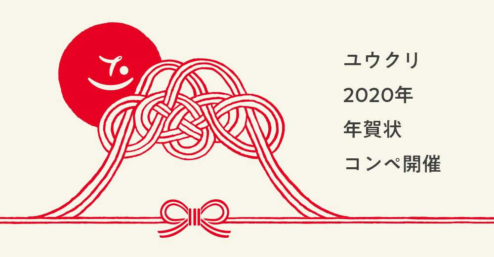 【2020年ユウクリ年賀状】デザインコンペを開催します!