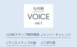 4名の若手社員が立ち上げた社内報 『VOICE』vol.1スタート