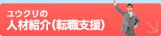優クリエイトの人材紹介(転職支援)