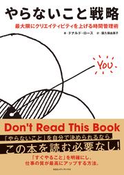 【業務効率化】書籍『やらないこと戦略』から学ぶクリエイティブ効率アップ法