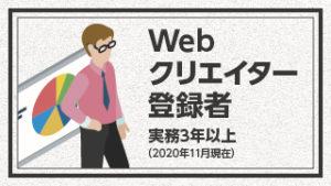 【資料DL】2020年11月現在/Webクリエイター登録者傾向~実務経験3年以上~