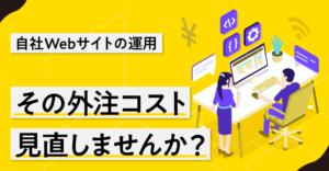 【資料DL】Webサイト運用の外注コスト、見直しませんか?~後回しの業務まるっと解決!!~