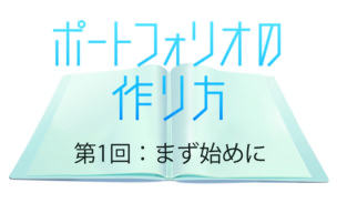 【ポートフォリオの作り方 第1回】