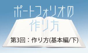 【ポートフォリオの作り方 第3回】