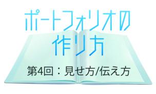 【ポートフォリオの作り方 第4回】