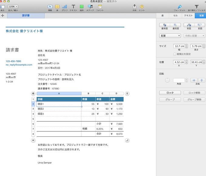 numbersで請求書を作ってみよう officeが苦手なmacユーザーにはiwork