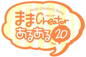 【ママクリエイターあるあるマンガvol.20】アナログ製作と子ども