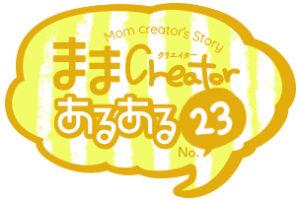 【ママクリエイターあるあるマンガvol.23】子育てママのリアルマーケティング